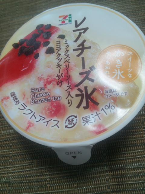 レアチーズ氷ミックスベリーソース入りココアクッキーがけ_f0076001_231989.jpg