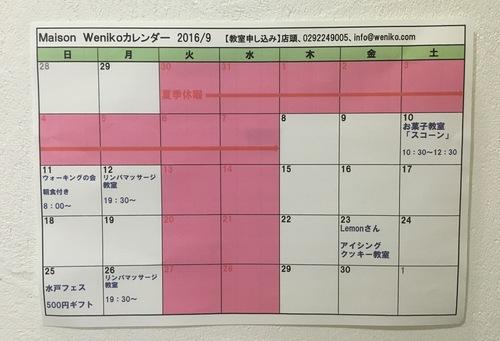 9月のお知らせ_d0154707_10505792.jpg