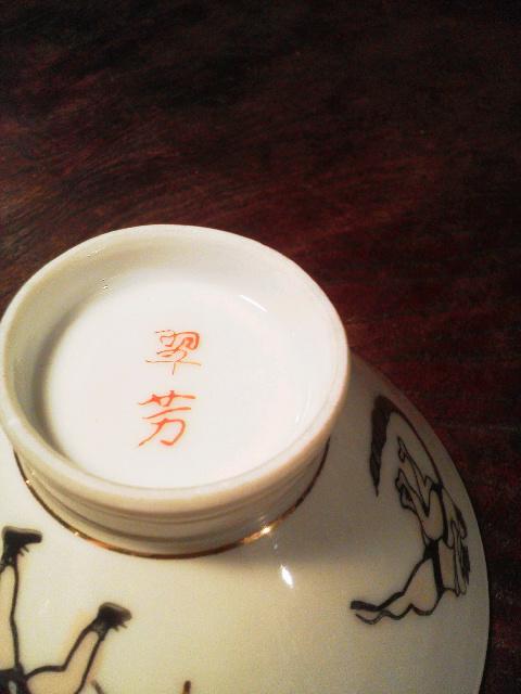 子供用茶碗_e0350308_811244.jpg