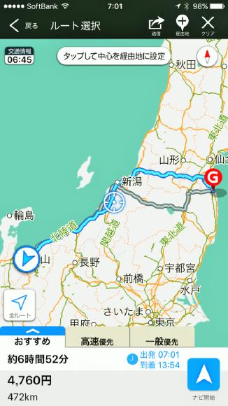 2016 暑い熱い夏ツーリング - 終わり 富山 - 相馬_c0261447_23553544.png