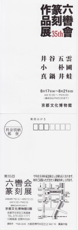 第35回六轡会篆刻展_a0149565_23530761.jpg