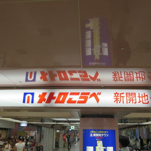 「山の街」へ(神戸乗りある記)_c0001670_08375965.jpg