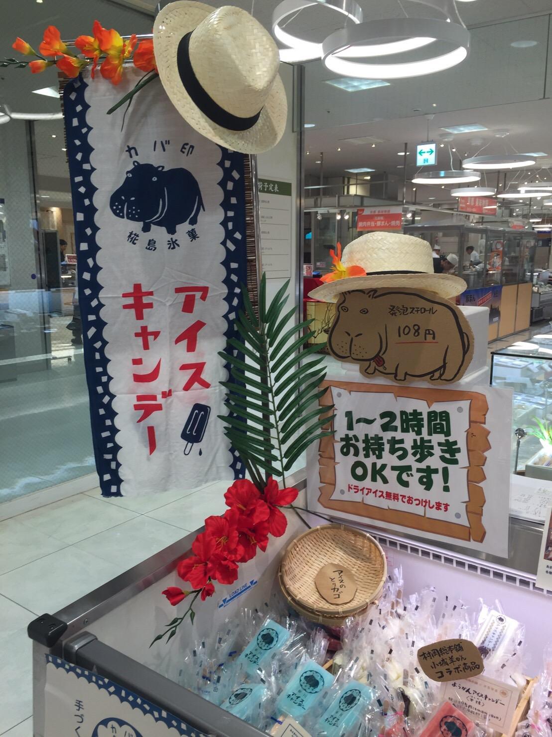天神岩田屋8月23日火曜日まで(^^♪_e0221583_155874.jpg