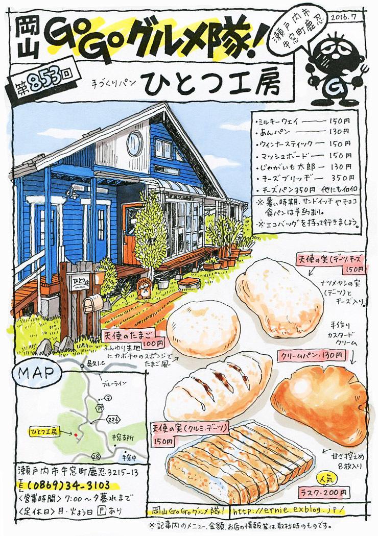 手作りパン・ひとつ工房_d0118987_17122788.jpg