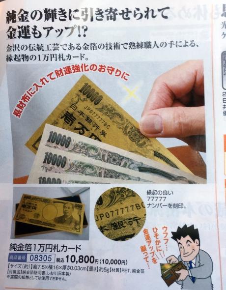 トレインショップの破壊力・・・その12 「純金箔 1万円札カード」_a0163788_13561977.jpg