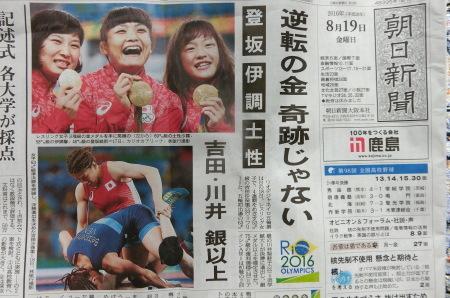 吉田沙保里選手の涙、これからの必要とされる指導者像_d0181492_08232666.jpg