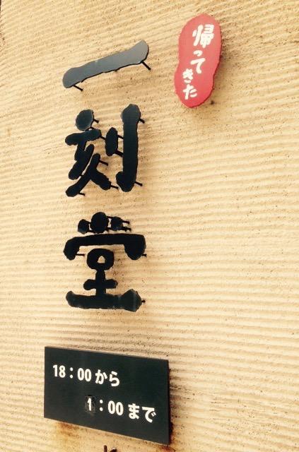 清川店の夏休み_f0232994_15325442.jpg