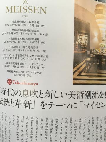 ベストフラワーアレンジメント × マイセン 美しきお花コラボ_c0195496_22584885.jpg