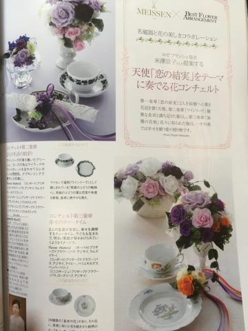 ベストフラワーアレンジメント × マイセン 美しきお花コラボ_c0195496_23443501.jpg