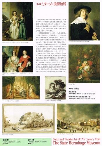 エルミタージュ美術館展_f0364509_17312530.jpg