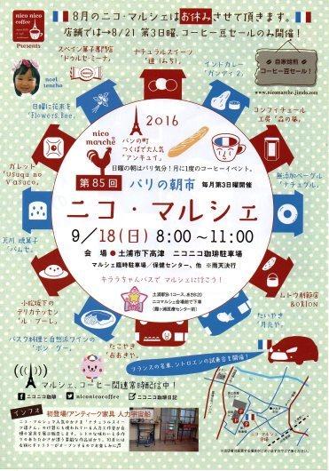 8/21 珈琲豆セール ☕_b0136223_01094783.jpg