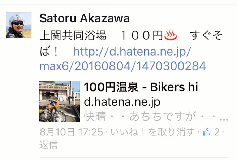 2016 暑い熱い夏ツーリング - 終わり 富山 - 相馬_c0261447_00543665.png
