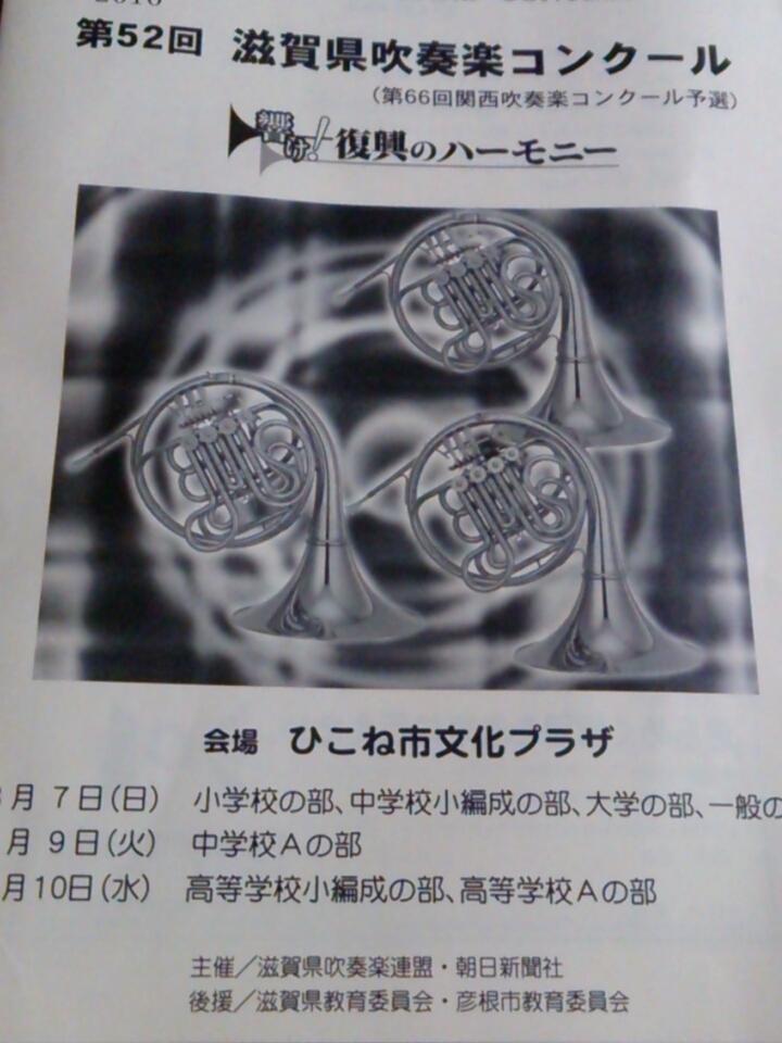 第52回 滋賀県吹奏楽コンクール_d0315355_10101538.jpg