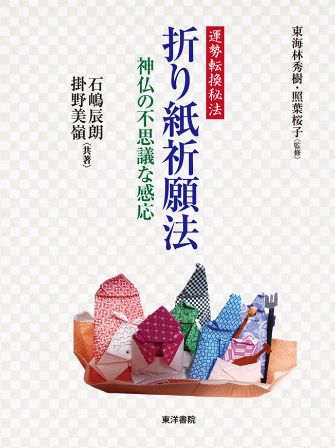 「折り紙祈願法」出版記念講座のご案内_f0221078_10563083.jpg