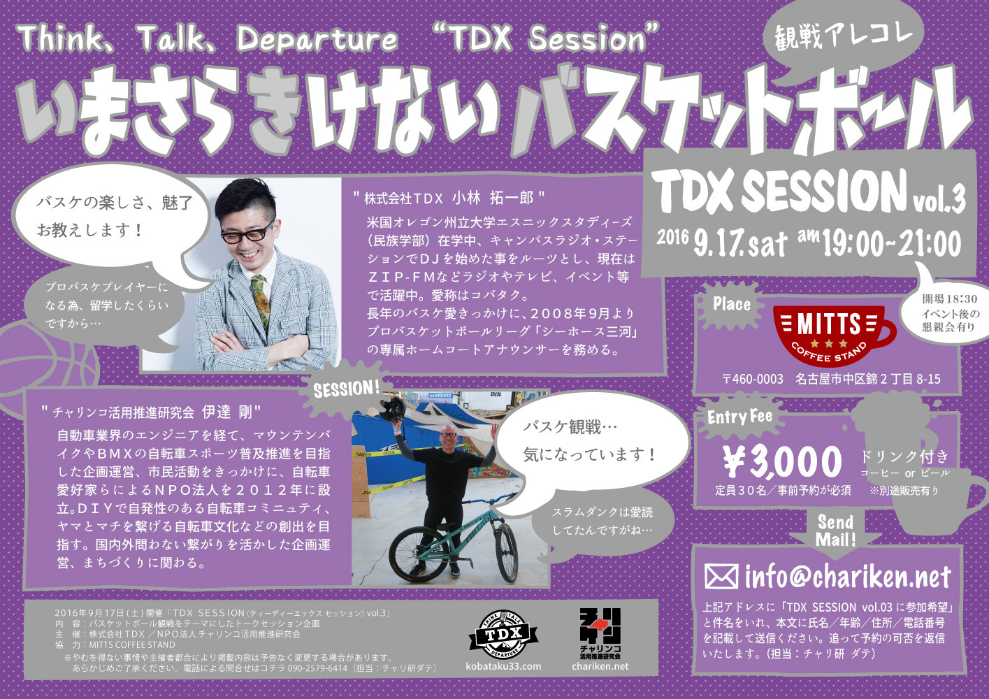 【案内】TDX SESSION vol.3_f0170779_23343688.jpg