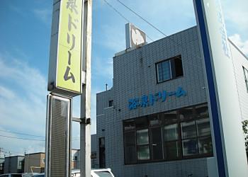 八軒のお風呂屋さん_f0078286_10474780.jpg