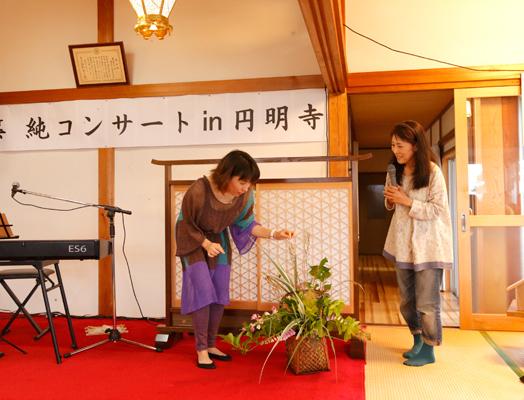 白築純コンサート in 円明寺 ☆ お寺のコンサートで野草を生けました! _b0138802_22223455.jpg
