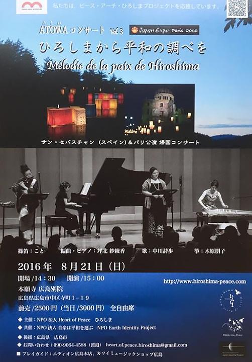 ATOWAコンサート vol.3_f0099102_2152536.jpg
