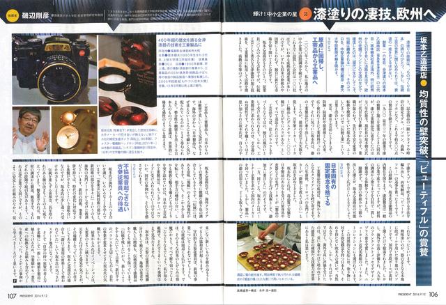 雑誌プレジデント・9月号に掲載されました!_c0145608_10222481.jpg