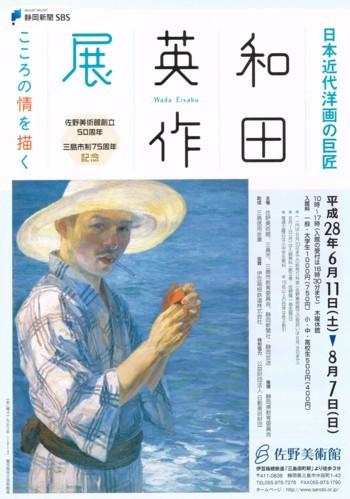 日本近代洋画の巨匠 和田英作展_f0364509_21340960.jpg
