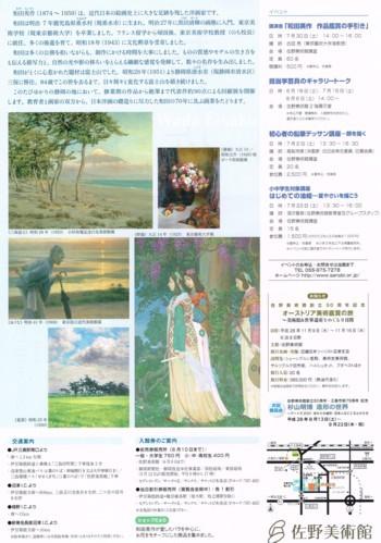 日本近代洋画の巨匠 和田英作展_f0364509_21343951.jpg
