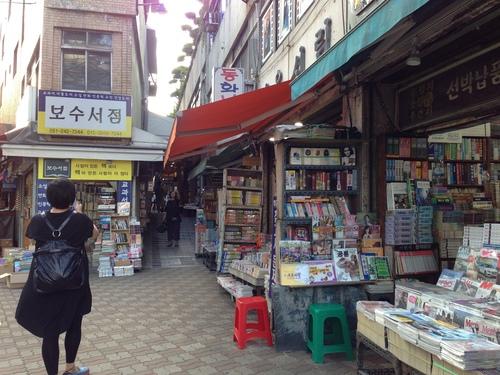 釜山1日目 〜お買い物 & 古本屋通り〜_d0090959_21183912.jpg