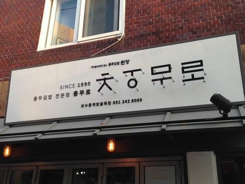 釜山1日目 〜お買い物 & 古本屋通り〜_d0090959_21195458.jpg