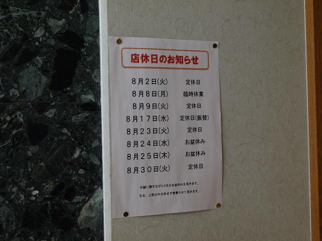 日本橋 その51 (限定コース 8月)_d0153062_9484313.jpg