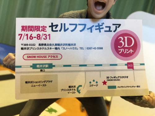 軽井沢プリンススキー場⭐️ フィギュア撮影_c0151965_13100674.jpg