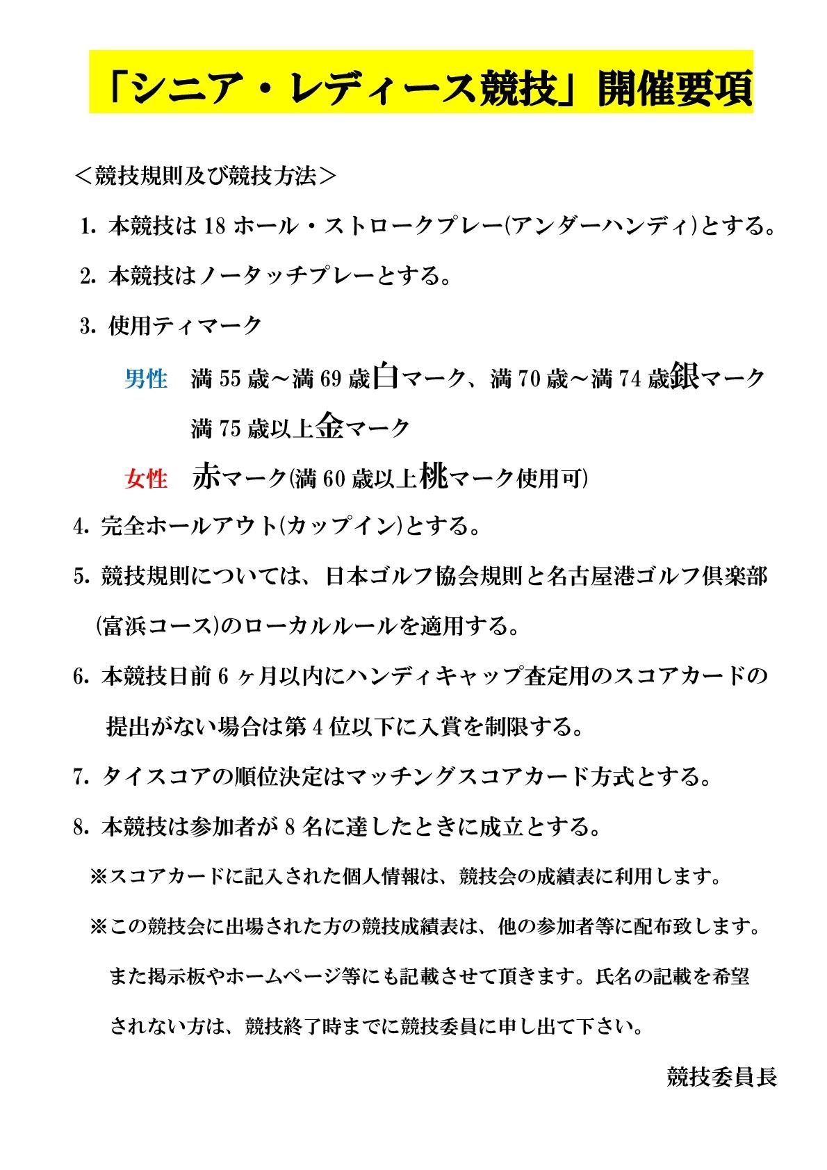名古屋港ゴルフ倶楽部(富浜コース)競技会開催報告 H28.8.19_d0338682_10265674.jpg