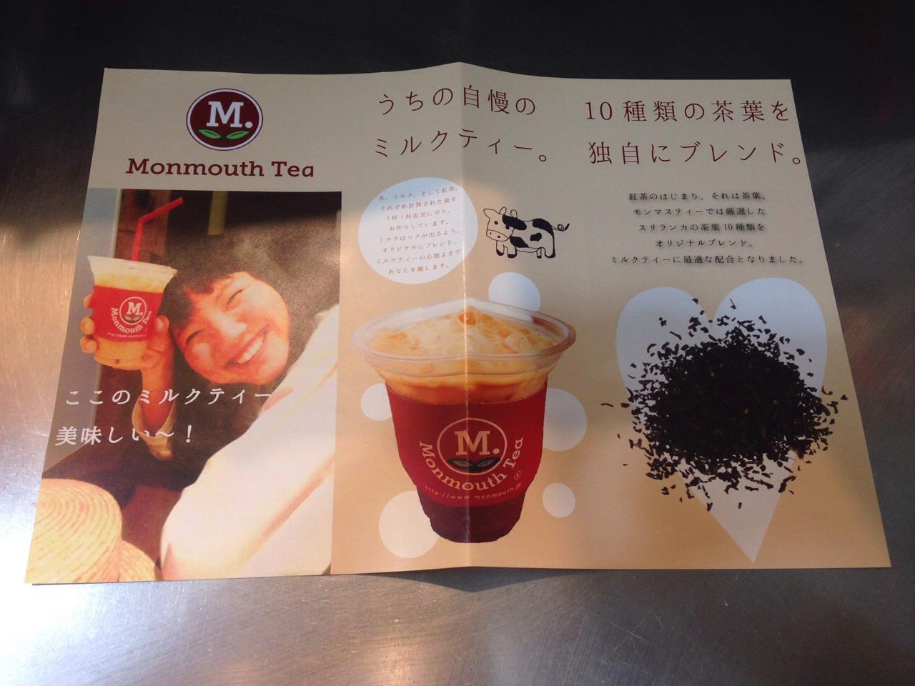 「静岡モンマスティーとのコラボ」_a0075684_18541558.jpg
