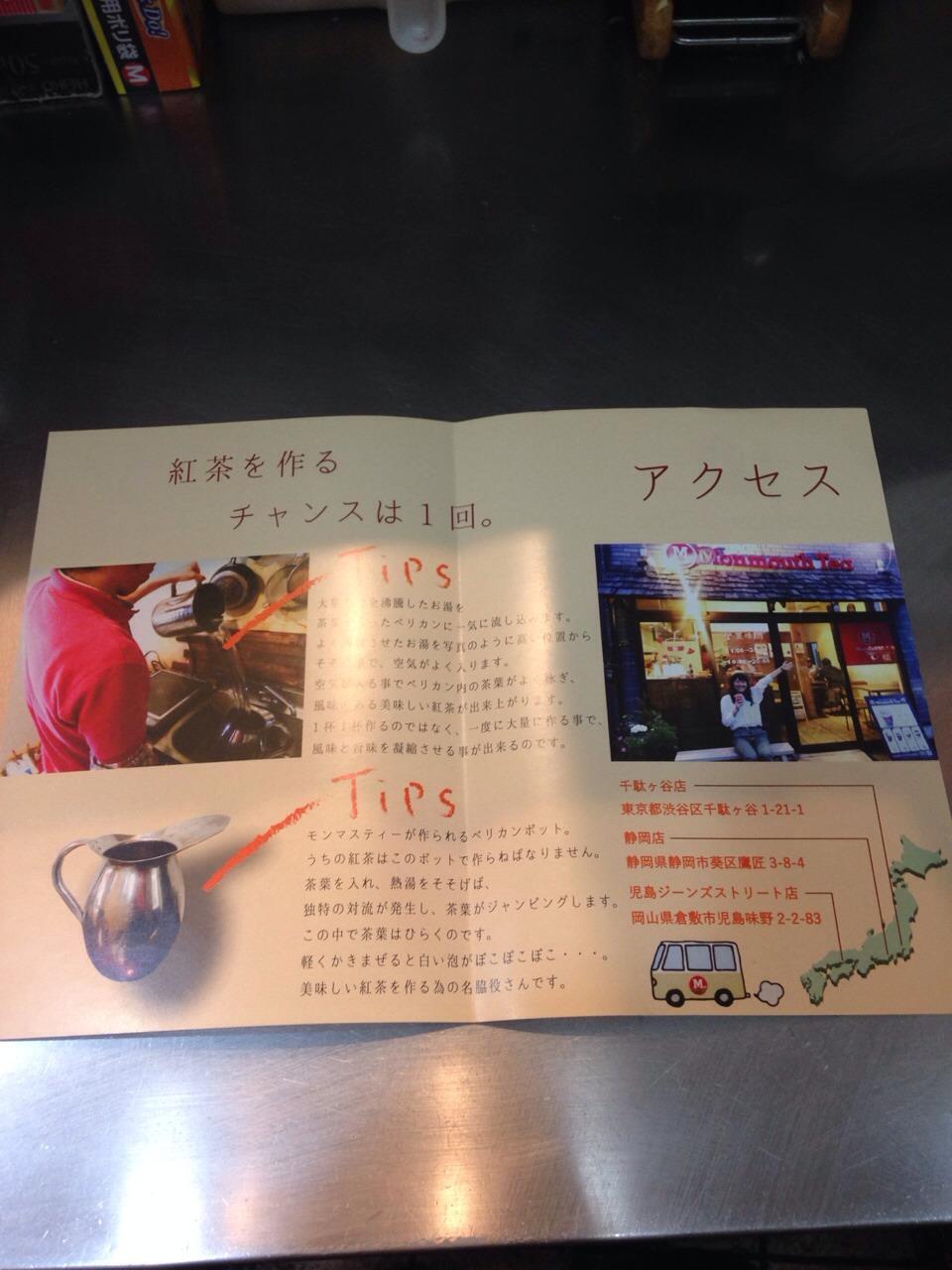 「静岡モンマスティーとのコラボ」_a0075684_18541599.jpg