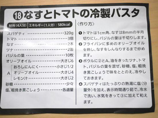 台風、大丈夫かな&ナスとトマトのパスタ_c0090198_15211276.jpg