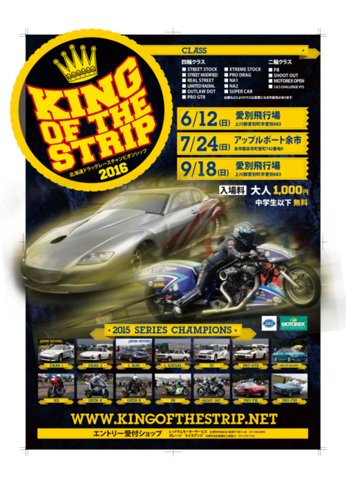 king of the strip 2016.9.18 第3戦 愛別飛行場 タイムスケジュール!_c0226202_2054876.png