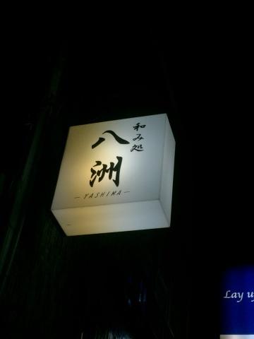 和み処  八洲  誕生日祝い_e0115904_16382428.jpg