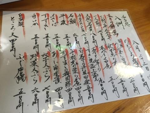 和み処  八洲  誕生日祝い_e0115904_16474657.jpg