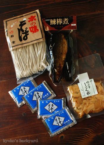 京都からの引っ越しニシンそば便♪_b0253205_02561066.jpg