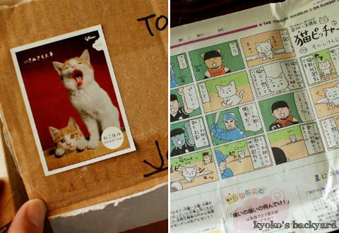 京都からの引っ越しニシンそば便♪_b0253205_02572186.jpg