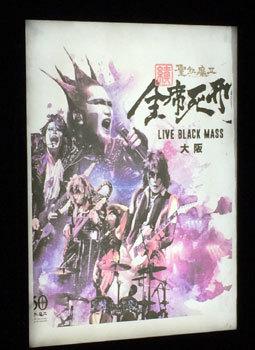 聖飢魔II「続・全席死刑 -LIVE BLACK MASS 大阪- 」上映会_b0114515_23473371.jpg