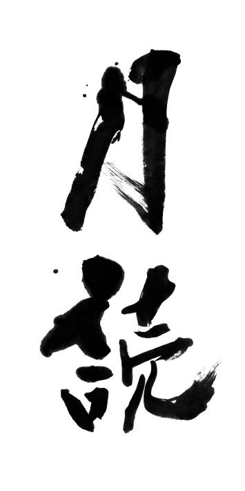 月読-TSUKIYOMI- 第六幕 へ向けて1_f0067122_15113614.jpg