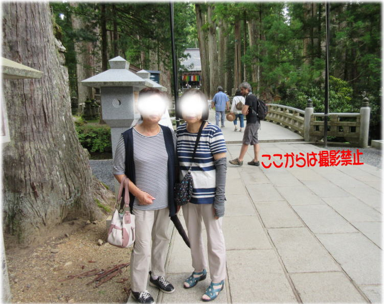 弘法大師様の高野山へ_c0058727_22154017.jpg