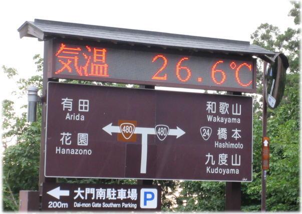 弘法大師様の高野山へ_c0058727_2242963.jpg