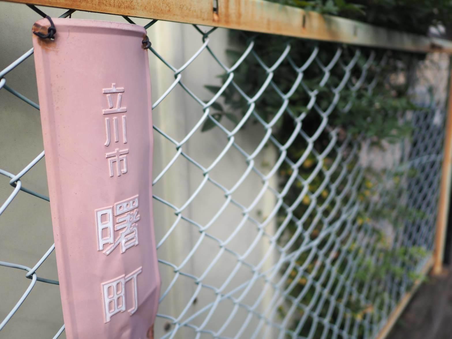 立川周辺スナップ その27_b0360240_20503130.jpg