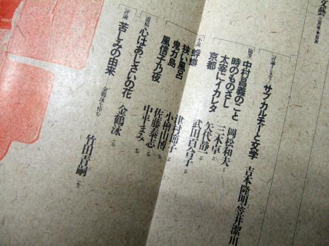金鶴泳のご友人の平山道子さんに会ってきました。_c0154961_17294667.jpg