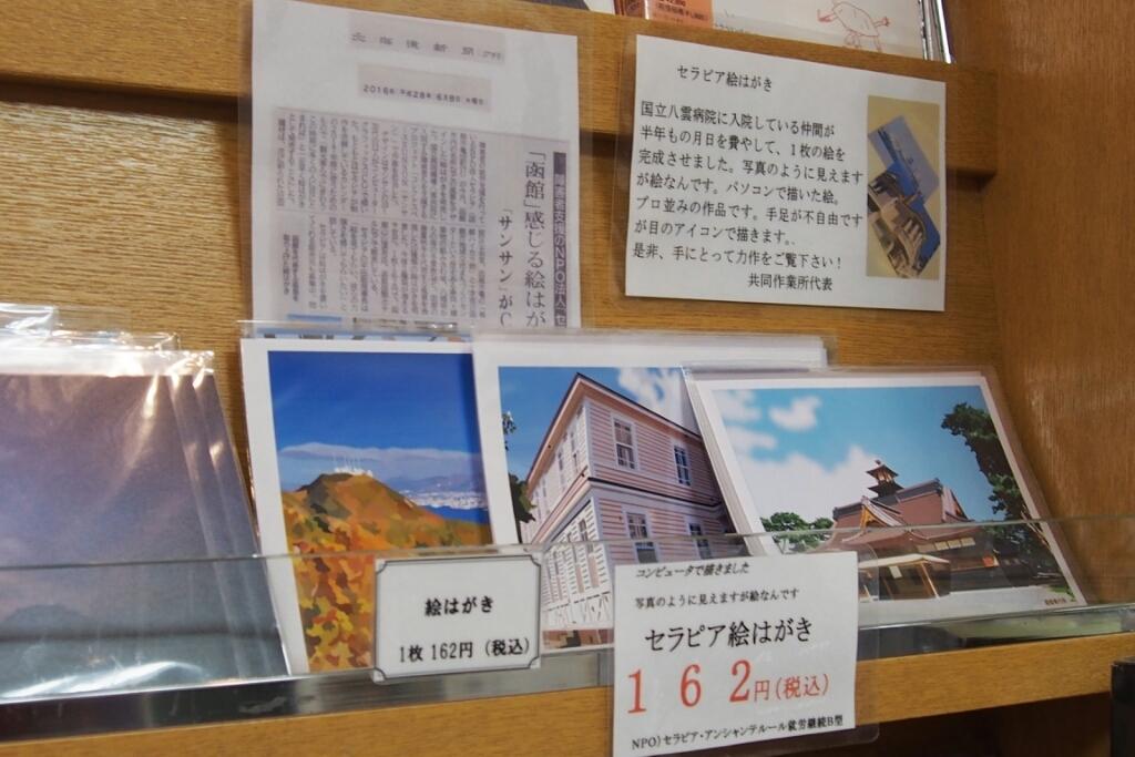 函館国際ホテル売店の写真_b0106766_21311313.jpg
