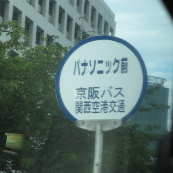 難波から奈良、路線バスの旅~ルイルイはいません~_c0001670_07164305.jpg