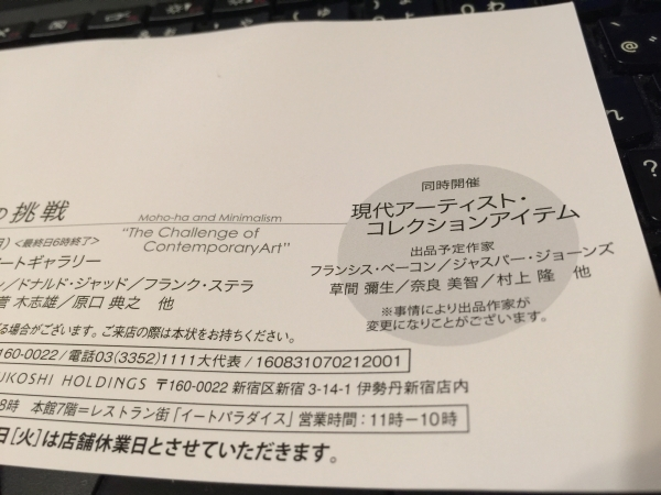 もの派とミニマリズム「現代アートの挑戦」 新宿伊勢丹_a0163788_2173658.jpg