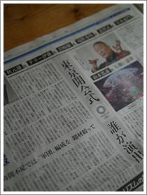 2020東京開会式へ_b0142989_1881236.jpg