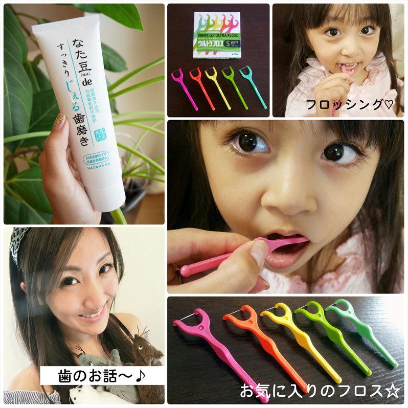 歯のコト。お気に入りの歯磨き粉とフロス☆_d0224894_12303288.jpg