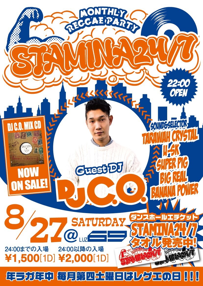 monthly reggae party 『STAMINA24/7』GUEST DJ-CO_e0115904_04265095.jpeg